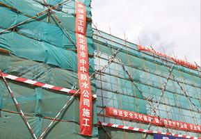 中华园林博物馆防水工程