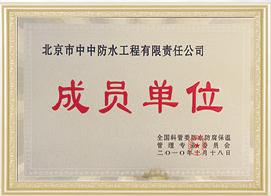 全国科管委防水防腐保成员单位