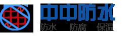 北京市中中防水工程有限责任公司